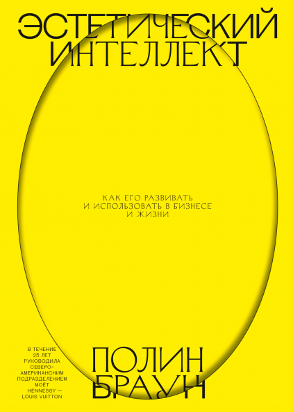 Книга Эстетический интеллект. Как его развивать и использовать в бизнесе и жизни. Автор - Полин Браун (МИФ)