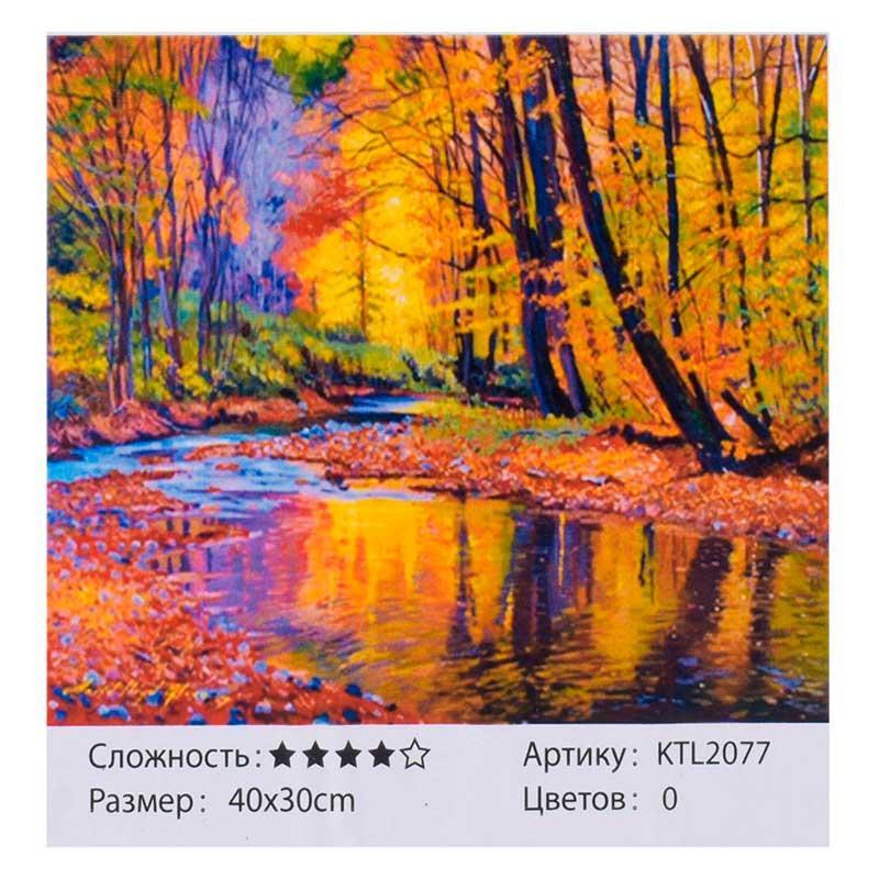Картина за номерами «Осінній ліс» KTL 2077, 40-30 см