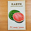 """Семена арбуза """"Широнинский"""", фото 2"""
