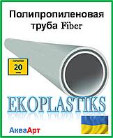 Труба полипропиленовая Ekoplastiks Fiber 20х3,4 со стекловолокном
