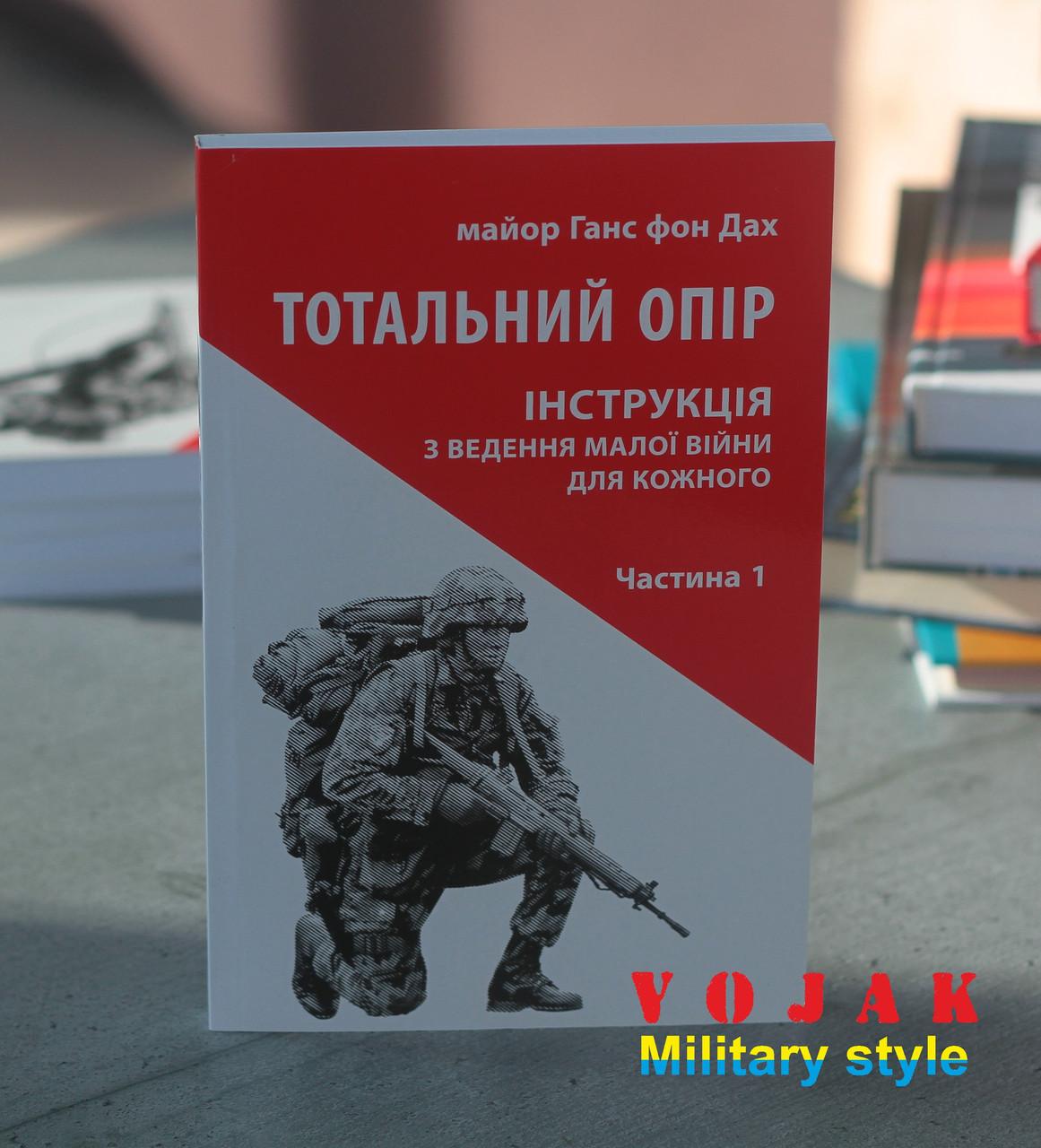 Тотальний опір: Інструкція з ведення малої війни для кожного. Частина 1 Ганс фон Дах