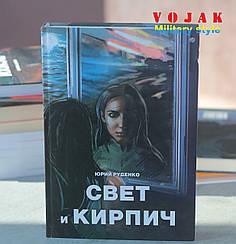 """Свет и кирпич"" Юрій Руденко"