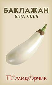 Насіння баклажан Біла лілія