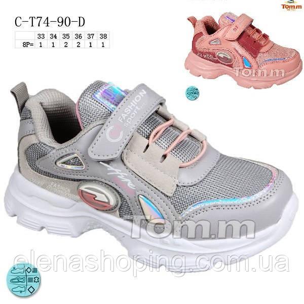 Шикарні кросівки для дівчинки Тому,м р33-38 (код 7490-00)