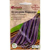 Пурпурова королева насіння квасолі спаржевої (Садиба центр) 10 шт, фото 1