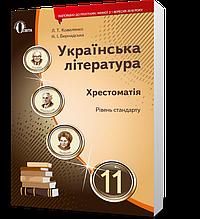 11 КЛАС. Українська література, Хрестоматія (Коваленко К. Т.), Освіта