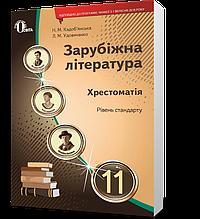 11 КЛАС. Зарубіжна література. Хрестоматія, (Кадоб'янська Н.М.), Освіта