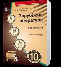 10 КЛАС. Зарубіжна література. Хрестоматія, (Кадоб'янська Н.М.), Освіта