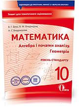 10 КЛАС. Алгебра і початки аналізу. Геометрія. Зошит для поточного і теметичного оцінювання (Бевз В. Г.),