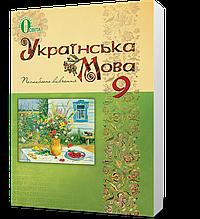 9 КЛАС. Українська мова, Підручник (Тихоша В. І.), Освіта