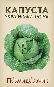 """Насіння капусти """"Українська осінь"""""""