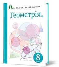 8 КЛАС. Геометрія, Підручник (Бевз Р. П.), Освіта