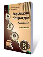 8 КЛАС. Зарубіжна література. Хрестоматія, (Кадоб'янська Н.М.), Освіта