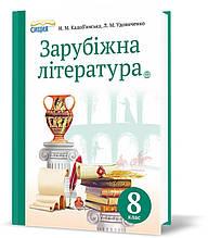 8 КЛАС. Зарубіжна література. Підручник (Кадоб'янська Н.М.), Освіта