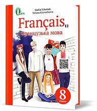 8 КЛАС. Французька мова, Підручник (Чумак Н. П.), Освіта
