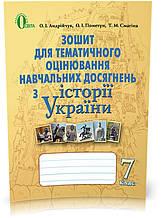 7 КЛАС. Історія України, зошит для оцінювання навчальних досягнення (Пометун О. І.), Освіта