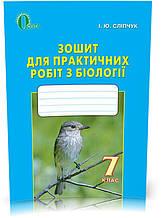 7 КЛАС. Біологія, Зошит для практичних робіт з біології (Сліпчук І.Ю.), Освіта
