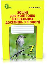 7 КЛАС. Біологія, Зошит для контролю навчальних досягнення з біології (Сліпчук І.Ю.), Освіта