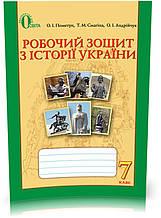 7 КЛАС. Історія України, Робочий зошит (Гупан Н.М.), Освіта