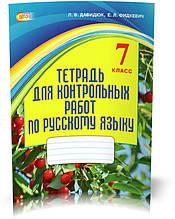 7 КЛАС. Російська мова, Зошит для контрольних робіт (Давидюк Ст. Л.), Освіта