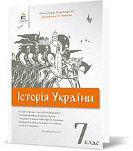 7 КЛАС. Історія України, Підручник (Пометун О. І.), Освіта