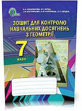 7 КЛАС. Геометрія Зошит для контролю навчальних досягнень (Тарасенкова Н. А.), Освіта