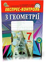 7 КЛАС. Геометрія, Експрес~контроль (Тарасенкова Н. А.), Освіта