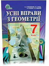 7 КЛАС. Геометрія, Усні вправи (Тарасенкова Н. А.), Освіта