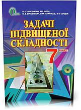 7 КЛАС. Геометрія, Задачі підвищенної складності (Тарасенкова Н. А.), Освіта