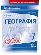 7 КЛАС. Географія. Зошит для поточного та тематичного оцінювання + практичні роботи (Грому Ст. Д.), Освіта
