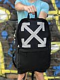 Спортивний рюкзак для школи та спорту Off-white, чорний, фото 2