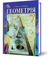7 КЛАС. Геометрія, Підручник (Бурда М. І.), Освіта