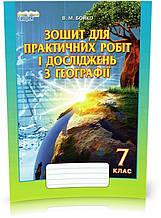 7 КЛАС. Географія, Зошит для практичних робіт і досліджень (Бойко В. М.), Освіта
