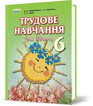 6 КЛАС. Трудове навчання, Підручник (Сидоренко В. К.), Освіта