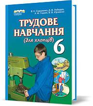 6 КЛАС. Трудове навчання , Підручник (Сидоренко В. К.), Освіта