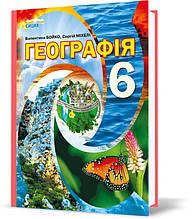 6 КЛАС. Географія, Підручник (Бойко В. М.), Сиция