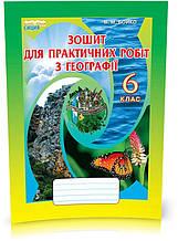 6 КЛАС. Географія, Зошит для практичних робіт (Бойко В. М.), Освіта