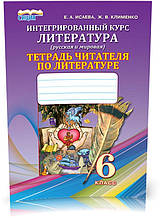 6 КЛАС. Література , Зошит читача (Ісаєва Е.А.), Освіта