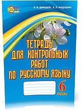 6 КЛАС. Російська мова, Зошит для контрольних робіт (Давидюк Л. В.), Освіта