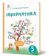 5 КЛАС. Інформатика, Підручник (Коршунова О. В.), Освіта