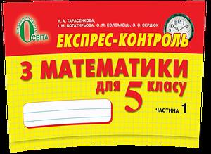 5 КЛАС. Математика, Експрес-контроль, Частина 1, (Тарасенкова Н. А.), Освіта