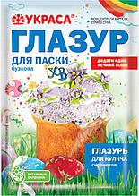 Глазур для паски бузкова 75г