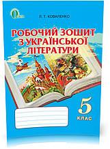 5 КЛАС. Українська література, Робочий зошит (Коваленко Л. Т.), Освіта