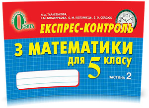 5 КЛАС. Математика, Експрес-контроль, Частина 2, (Тарасенкова Н. А.), Освіта