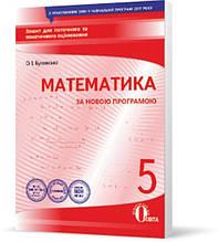 5 КЛАС. Математика. Зошит для поточного та тематичного оцінювання (Буковська О. І.), Освіта
