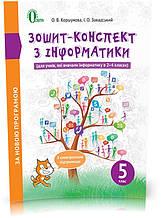 5 КЛАС. Зошит-конспект з інформатики. (Коршунова О. В.), Освіта