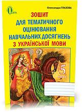 5 КЛАС. Українська мова, Зошит для оцінювання навчальних досягнень (Глазова О. П.), Освіта