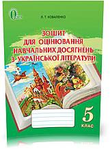 5 КЛАС. Українська література, Зошит для оцінювання навчальних досягненнь (Коваленко Л. Т.), Освіта