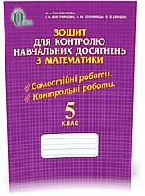 5 КЛАС. Математика, Зошит для контролю навчальних досягненнь учнів. (Тарасенкова Н. А.), Освіта