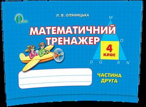 4 КЛАС. Математичний тренажер, Частина 2. , (Оляницька Ст. Л.), Освіта